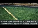Городовой - Жители ЗАО просят убрать искусственную траву с площадки