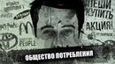 ОБЩЕСТВО ПОТРЕБЛЕНИЯ [ВЗГЛЯД СО СТОРОНЫ] / Данила Поперечный: НЕЛИЦЕПРИЯТНЫЙ