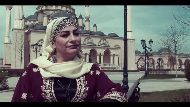 Макка Межиева - Аллах Делли! (Всевышний) (Чечня)
