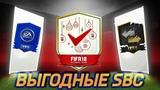 FIFA 18 ЗИМНИЕ СБЧ - ЛЕТОМ | FUTMAS ?