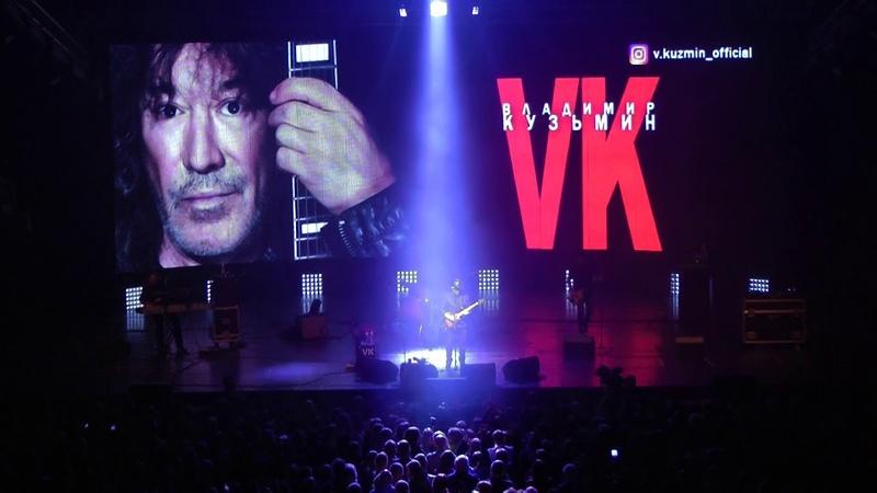 Владимир Кузьмин и группа Динамик - Юбилейный концерт - часть4