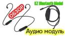 ✔ Обзор ✅ KZ Bluetooth Module || KZ аудио модуль AptX