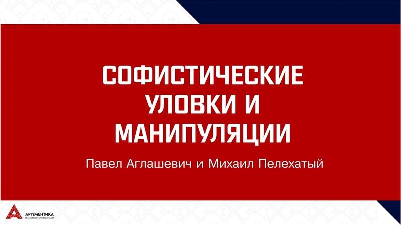 Софистические уловки и манипуляции Павел Аглашевич и Михаил Пелехатый