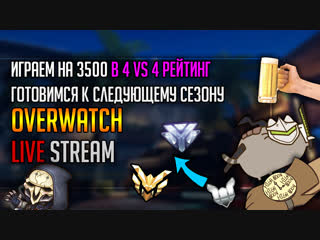 Играем на 3500 в 4х4 рейтинг! Готовимся к новому сезону Overwatch