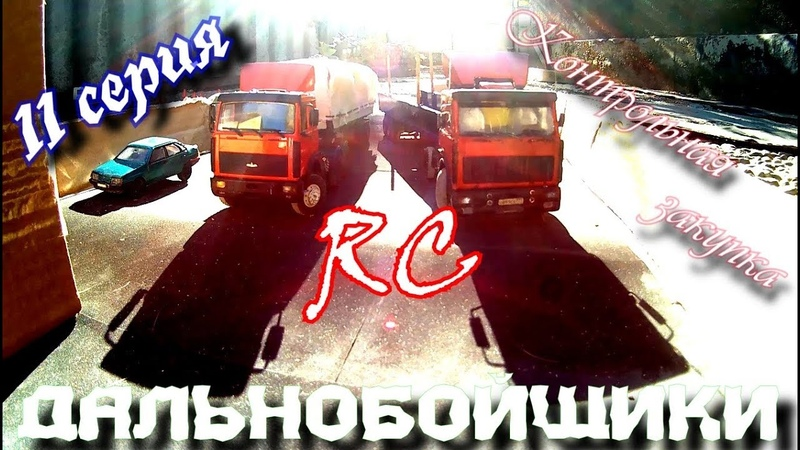 RC - Дальнобойщики (11 серия)