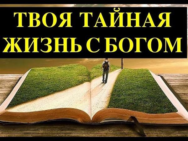 ТВОЯ ТАЙНАЯ ЖИЗНЬ С БОГОМ - Вячеслав Бойнецкий