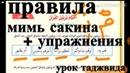 урок таджвида изхар икляб и ихфа мимь с сукуном и упражнения правила чтения корана с арабом № 15