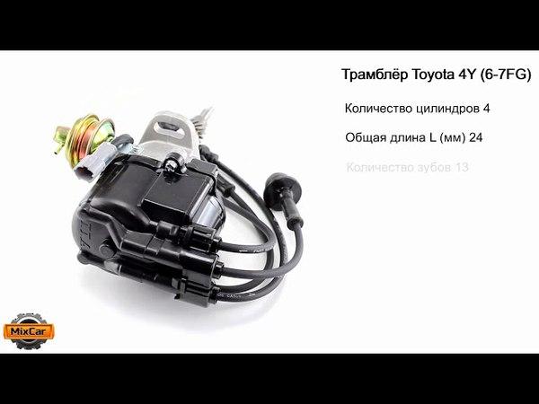 Трамблер Toyota 4Y 6 7FG 190307815471
