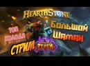 🔴Гнем агроту по кд 🐷 Hearthstone 🐉 Возмездие Теней