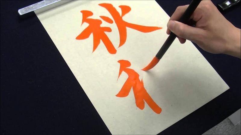 書道習字 行書体の基本的な書き方 How to write basic cursive writing