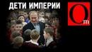 Дети в руках кремлевских шизофреников