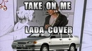 A-ha - Take On Me LADA Cover 333K SPECIAL