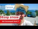 Обзор отеля Akti Ouranopoli 3* (Акти Уранополис), Греция, Халкидики. 2018