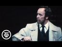 А.П.Чехов. Дядя Ваня. Фрагмент спектакля во МХАТе. О.Борисов и А.Мягков (1985)