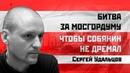 Сергей Удальцов Битва за Мосгордуму Чтобы Собянин не дремал