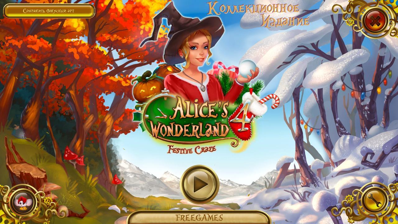 Алиса в стране чудес 4: Праздничное безумие. Коллекционное издание | Alice's Wonderland 4: Festive Craze CE (Rus)