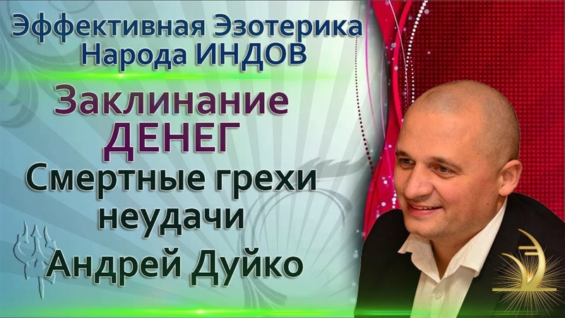 Заклинание Андрея Дуйко для БОГАТСТВА И ДЕНЕГ Смертные грехи неудачи