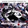 Scooter news - скутеры, тюнинг скутеров, ремонт,