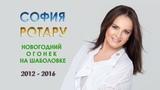 София Ротару -