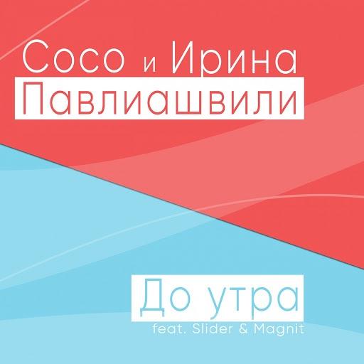 Сосо Павлиашвили альбом До утра (feat. Slider & Magnit)
