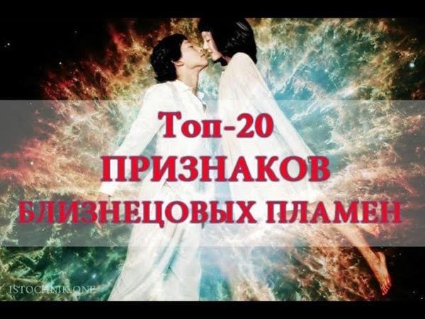 ТОП 20 признаков Близнецовых Пламен