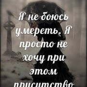 Приходит как-то змей горыныч пьяный домой, а жена ему с порога: мне остаётся жить в своих больных мечтах, и одиноко плакать по ночам в постеле.