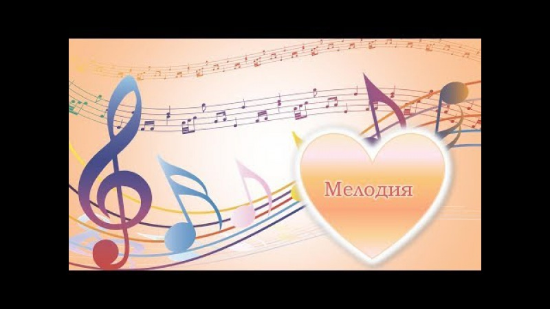 Самая красивая на свете мелодия... The most beautiful melody in the world!