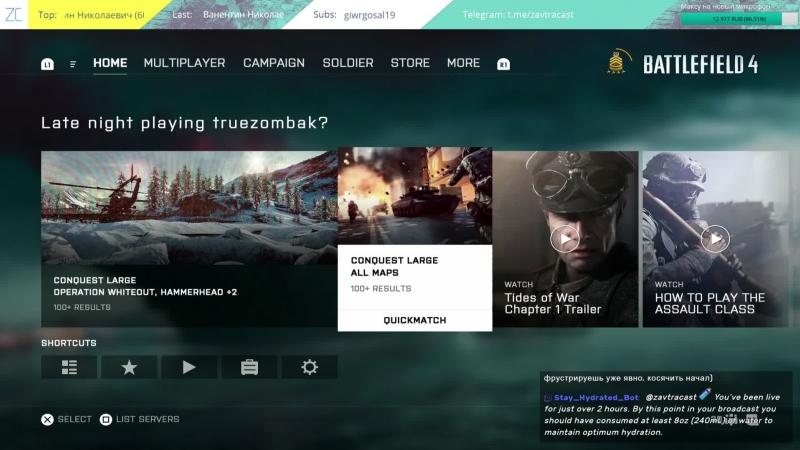 Battlefield 4 (PS4 Pro) по фану - Стрим Завтракаста