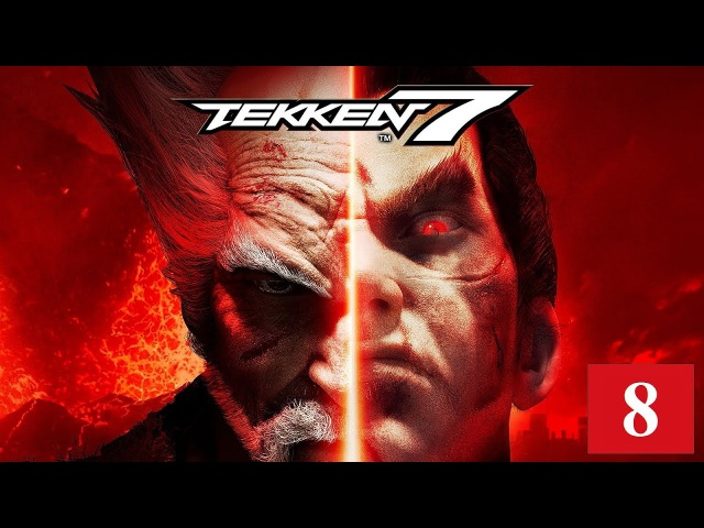 Tekken 7 - Story 8: The visitor calls (1) \ Глава 8: Посетитель (1)