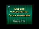 История человечества. Передача 20. Древняя Согдиана