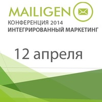 Конференция Mailigen: Интегрированный маркетинг