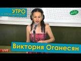 Виктория Оганесян на радио Весна FM