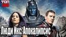 Люди Икс Апокалипсис/X-Men Apocalypse 2016.Трейлер ТОП-100 Фэнтези.
