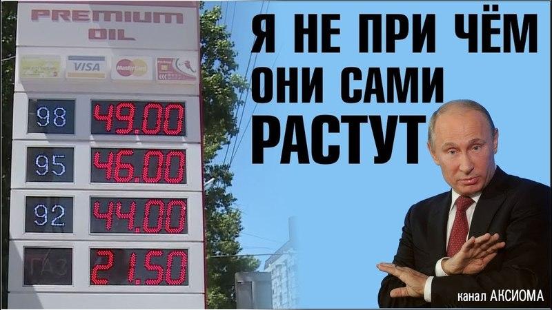 С 2001 года цены на бензин с 8 рублей выросли до 45 рублей В 5 раз