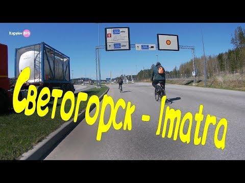 В Финляндию на велосипеде. Светогорск -Иматра. Граница без очереди. финканавелике
