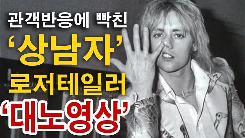 [Queen] 관객들에게 빡친 로저테일러가 보여준 상남자 대노영상