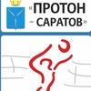 ВК Протон-Саратов