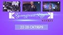 Культурный Клуб Weekly 42. 22-28 октября: Черный четверг, Поле чудес, Metallica