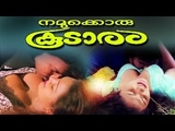 Malayalam Hot Full Movie | Namukkoru Koodaram | Romantic Movie Ft. Shakeela,Maria 2015 New