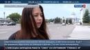 Новости на Россия 24 • Очевидец трагедии в Дзержинске после взрыва все упали, было очень страшно