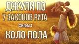 Джули По | 7 ЗАКОНОВ РИТА | КОЛО ПОЛА | Фильм 4