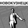 Типичный Новокузнецк