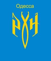 Встреча участников группы РУН Одесской обл