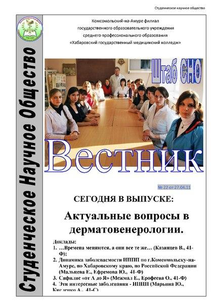 Вестник СНО № 22 от 27.04.2011