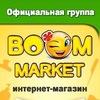 Boom-market.com.ua
