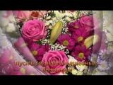 [v-s.mobi]Поздравления с Днем Рождения Женщине Красивые🌷Пожелания с Днем Рождения🌷Музыкальные Открытки
