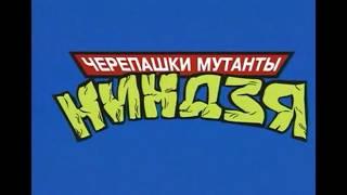 Черепашки мутанты ниндзя (1987-1996) [Заставка] №2