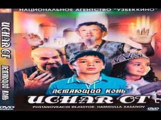 Летаюющий конь (узбекский фильм на русском языке)