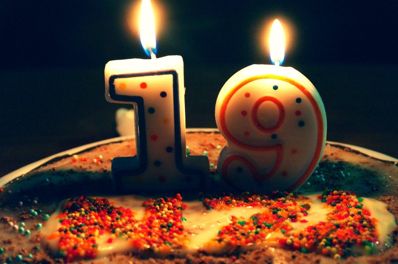 картинки с днём рождения 19 лет