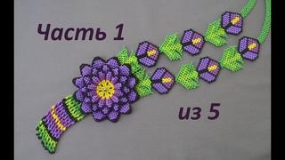 Уичольский цветок. Часть 1 из 5. Бисероплетение. Мастер класс